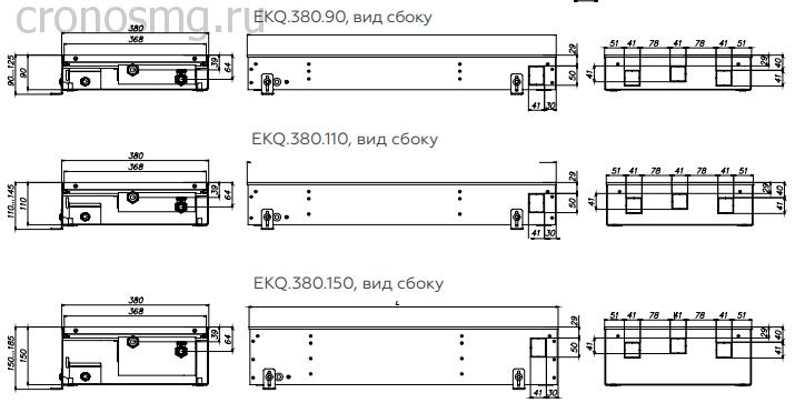 EKQ.380.90, вид сбоку