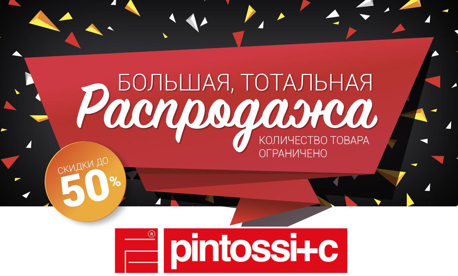 Тотальная распродажа Pintossi+C